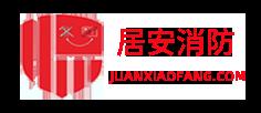 广东省居安消防职业培训学校 - 好学校