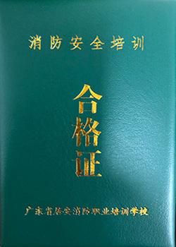 社会化消防安全培训证书